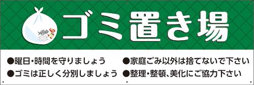 アルミ複合板看板 (ゴミ置き場) 90cm×30cm 900mmx300mm 【6カ所穴空け】