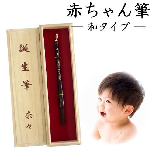 赤ちゃん筆 プチ 和タイプ【お仕立て券】赤ちゃん 髪の毛 記念 胎毛筆 赤ちゃん 名入れ 髪の毛 保存 誕生記念 筆 出産祝い