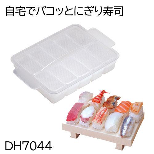 セール 寿司 おすし おうち時間 手作り 寿司パーティ DH-7044 大決算セール 日本製 貝印 カイハウスセレクト パコッとにぎり寿司10貫