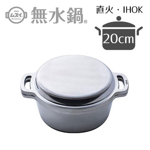 お値打ち価格で HAL 無水鍋 広島 流行のアイテム 結婚祝い キッチン用品 4合炊き IH対応 20cm ムスイ