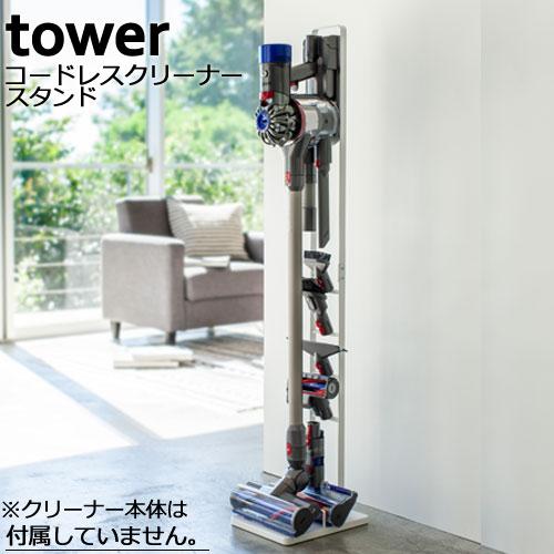 ポイント10倍 コードレス クリーナースタンド 山崎実業 tower ダイソン スタンド タワー ダイソン dc35 スタンド v8 v7 v6タワー dyson v10 dc74 dc62 dc61 dc59 dc58 dc45 dc44 dc35 dc34 dc31 dc30