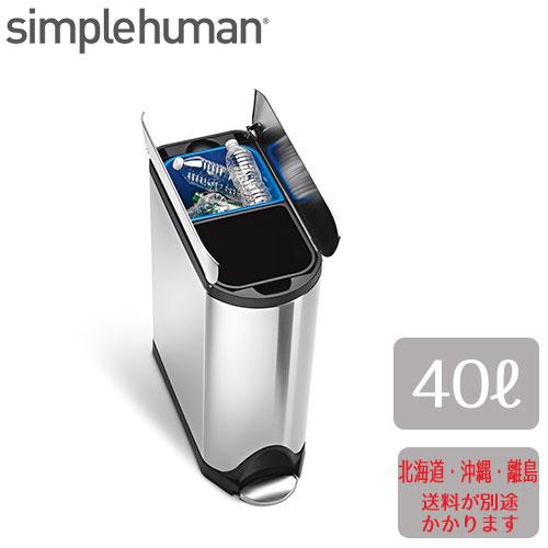 シンプルヒューマン ゴミ箱分別 バタフライ ステップカン 40L シルバー simple human CW2017 ※沖縄・北海道・その他離島別途送料加算