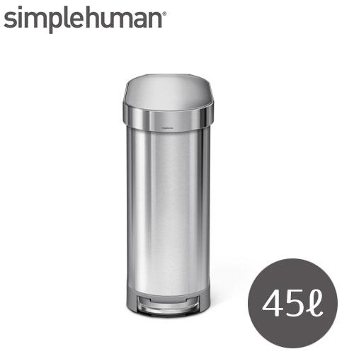 シンプルヒューマン ゴミ箱スリムステップカン simple human CW2044