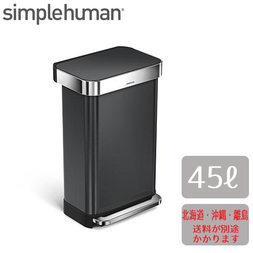 シンプルヒューマン ゴミ箱レクタンギュラー ステップカン 45L シルバー simple human CW2053※沖縄・北海道・その他離島別途送料加算