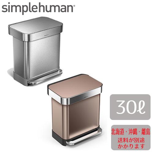 シンプルヒューマン ゴミ箱レクタンギュラー ステップカン 30L simple human ※沖縄・北海道・その他離島別途送料加算