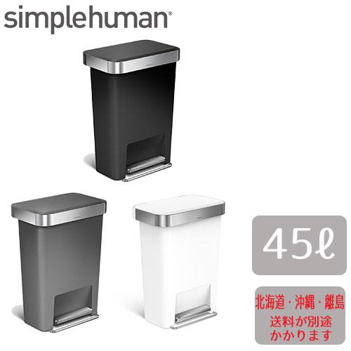 シンプルヒューマン ゴミ箱プラスチック レクタンギュラー ステップカン 45L simple human※沖縄・北海道・その他離島別途送料加算