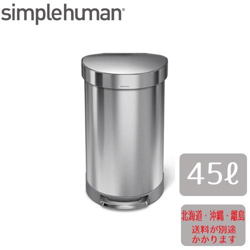 シンプルヒューマン ゴミ箱セミラウンドステップカン simple human CW2030 ※沖縄・北海道・その他離島別途送料加算