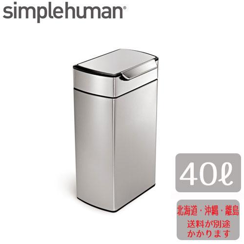 送料無料 シンプルヒューマン ゴミ箱レクタンギュラータッチバーカン 40L simple human CW2014※沖縄・北海道・その他離島別途送料加算