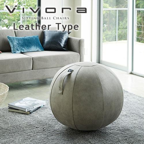 Vivora ビボラ シーティングボール ルーノレザーレット バランスボール ソファ チェア椅子 エクササイズ ストレッチ オットマン