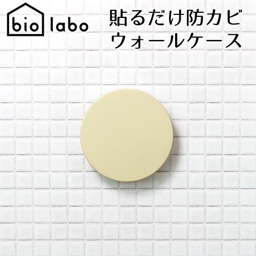 貼るだけ簡単 (訳ありセール 格安) 有効期間は約6ヶ月 バイオ 防カビ 消臭 ウォールケースバス 実物 日本製 お風呂用 カビ予防 バイオラボ