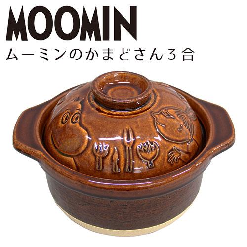 長谷園 伊賀焼 かまどさん 三合炊き ムーミン ご飯釜