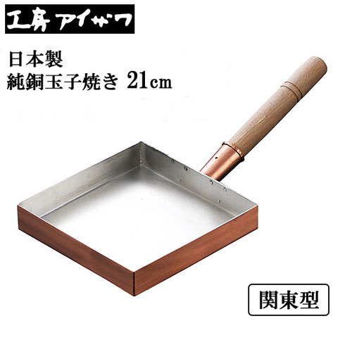 卵焼き器 銅製 工房アイザワ 純銅玉子焼き 関東型 21cm【日本製】