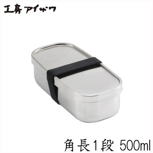 送料無料 工房アイザワ 弁当箱 500ml 角長 ランチボックス 日本製