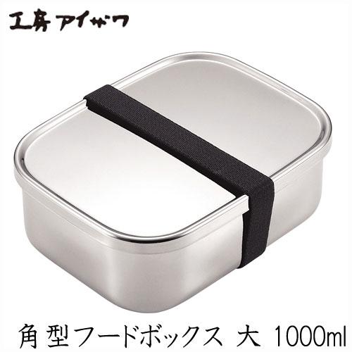 送料無料 工房アイザワ フードボックス 大 1000ml 角型 日本製