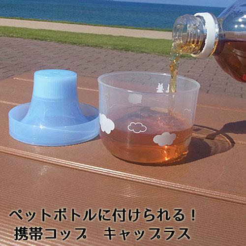 ペットボトル コップ ペットボトルキャップ カバー オープナー クモ キャップラス 大特価 日本製 オンラインショップ ペットボトルが水筒に大変身 ウェルビー