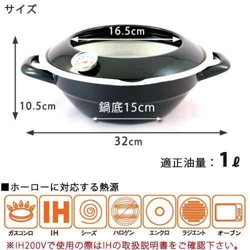 温度计与富士天妇罗搪瓷锅 24 厘米 [天妇罗火锅 IH],[与油炸锅温度计] [炸了锅,天妇罗 [揚鍋] [婚礼] [方] 的 [煎锅] [天妇罗锅] 潘
