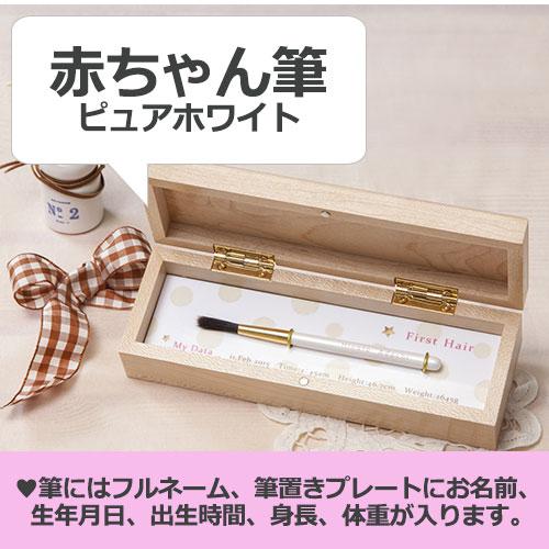 赤ちゃん筆 ピュアホワイト【お仕立て券】