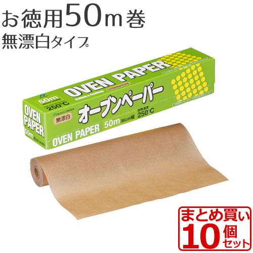 アルファミック オーブンペーパー 無漂白30cm×50m 日本製 業務用 クッキングシート クッキングペーパー シリコン樹脂コート まとめ買い 送料無料