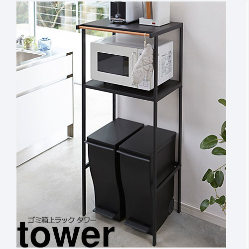タワー キッチン ゴミ箱上ラック タワー
