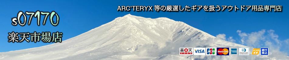 s07170 楽天市場店:ARC'TERYX、HILLEBERG等を扱うアウトドア用品専門店です。