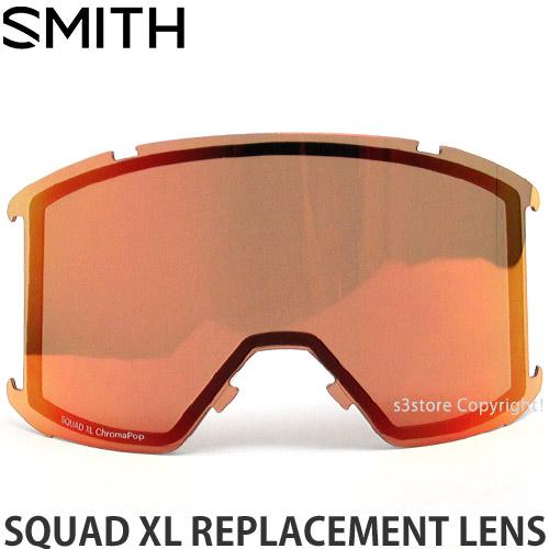 【送料無料】 スミス スカッド XL リプレイスメント レンズ 【SMITH SQUAD XL REPLACEMENT LENS】 スノーボード ゴーグル クロマポップ スペア 交換レンズ 平面 スノボ SNOWBOARD GOGGLE カラー:CHROMAPOP EVERYDAY RED MIRROR