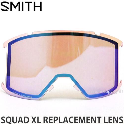 【送料無料】 スミス スカッド XL リプレイスメント レンズ 【SMITH SQUAD XL REPLACEMENT LENS】 スノーボード ゴーグル クロマポップ 調光 スペア 交換レンズ 平面 スノボ SNOWBOARD GOGGLE カラー:CHROMAPOP PHOTOCHROMIC ROSE FLASH