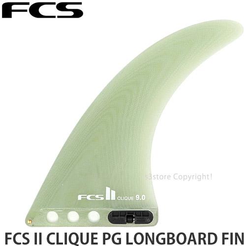 【送料無料】 エフシーエス エフシーエス ツー クリーク パフォーマンスグラス ロングボード フィン 【FCS FCS II CLIQUE PG LONGBOARD FIN】 サーフィン サーフボード シングル SURF FIN ワンタッチ ノーズライド 波乗り カラー:Clear サイズ:9