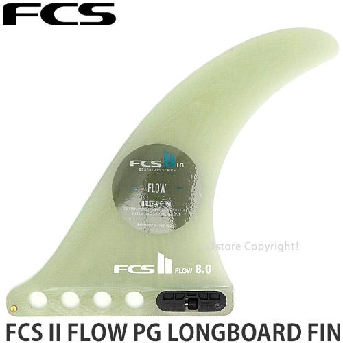 エフシーエス ツー フロー パフォーマンスグラス ロングボード フィン 【FCS II FLOW PG LONGBOARD FIN】 サーフィン サーフボード シングル SURF FIN ワンタッチ ノーズライド カラー:Clear サイズ:8