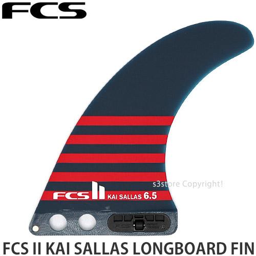 エフシーエス ツー カイ サラス ロングボード フィン 【FCS II KAI SALLAS LONGBOARD FIN】 サーフィン サーフボード シングル SURF FIN ワンタッチ ノーズライド 波乗り カラー:Navy Blue サイズ:6.5