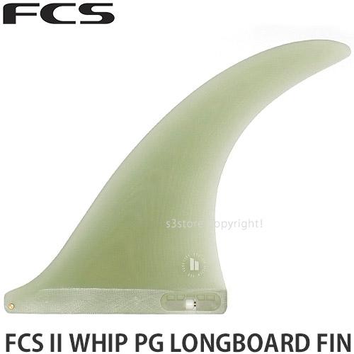 【送料無料】 エフシーエス エフシーエス ツー ウィップ パフォーマンスグラス ロングボード フィン 【FCS FCS II WHIP PG LONGBOARD FIN】 サーフィン サーフボード シングル SURF FIN ワンタッチ ノーズライド 波乗り カラー:Clear サイズ:9