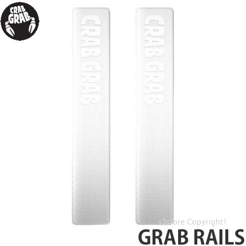クラブ グラブ グラブ レールズ <BR>【CRAB GRAB GRAB RAILS】 <BR>スノーボード デッキ ストンプ パッド SNOWBOARD DECK STOMP PAD 軽量 強力グリップ 滑り止め <BR>カラー:White