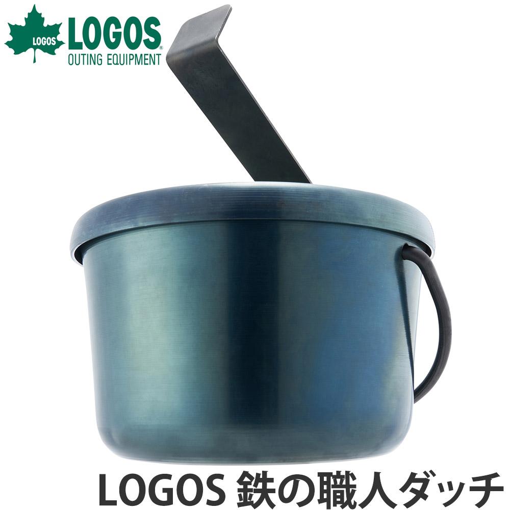 ロゴス LOGOS メーカー公式ショップ 鉄の職人ダッチ アウトドア 鍋 流行 調理 器具 アクセサリー BBQ 食事 キャンプ 料理 ピクニック