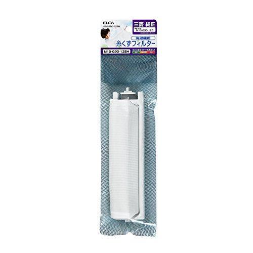 エルパ 洗濯機用 糸くずフィルター M10-G90-128H 三菱 新品 送料無料 M10G90128 5%OFF 純正 ホワイト