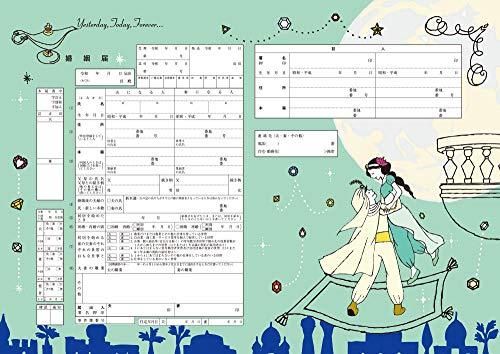 ハイデザイン婚姻届 お得クーポン発行中 アラジンと魔法のランプ 3枚セット 令和版 公式通販