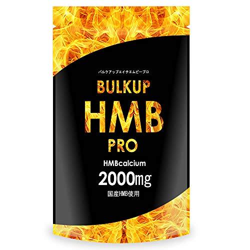 往復送料無料 HMBサプリ60000mg バルクアップHMBプロ 150粒 1粒450 クラチャイダム配合 mg クレアチン 業界最高水準 世界の人気ブランド