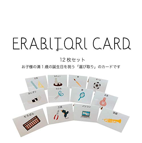 選び取りカード 選取カード12枚セット 1歳 誕生日 Birthday1歳 1歳の誕生日祝いに オリジナル バースデー 予約販売品