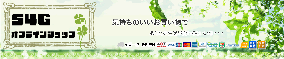 S4Gオンラインショップ:気持ちのいいお買い物ができるように心がけています