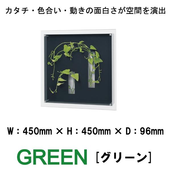 壁掛けインテリアパネル オブジェ 葉 リーフ GREEN IN3002 カタチ・色合い・動きの面白さが空間を演出