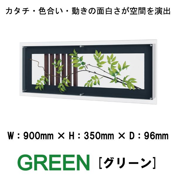 壁を飾る、空間をデザインする インテリアアート 壁掛けインテリアパネル オブジェ 葉 リーフ GREEN IN3006 カタチ・色合い・動きの面白さが空間を演出