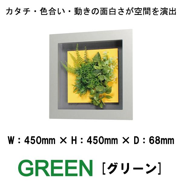 壁掛けインテリアパネル オブジェ 葉 リーフ GREEN IN3076 カタチ・色合い・動きの面白さが空間を演出