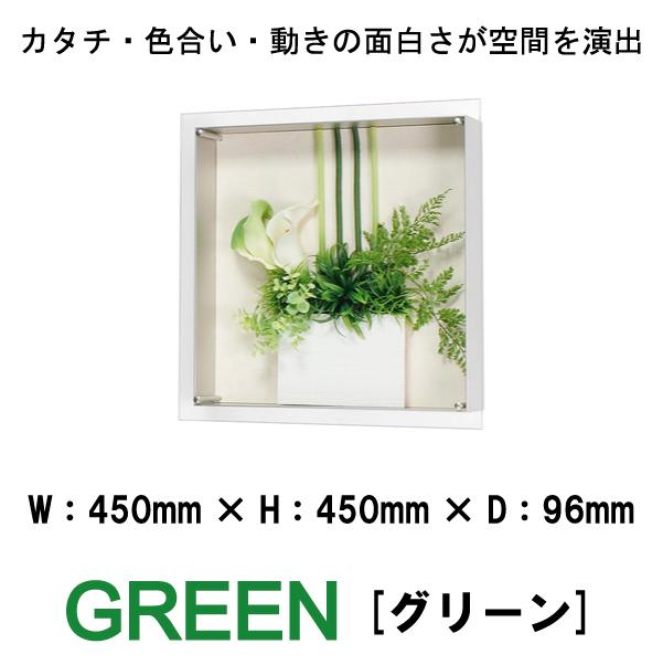 壁掛けインテリアパネル オブジェ 葉 リーフ GREEN IN3080 カタチ・色合い・動きの面白さが空間を演出