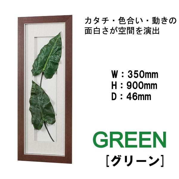 壁掛けインテリアパネル オブジェ 葉 リーフ GREEN IN3099 カタチ・色合い・動きの面白さが空間を演出
