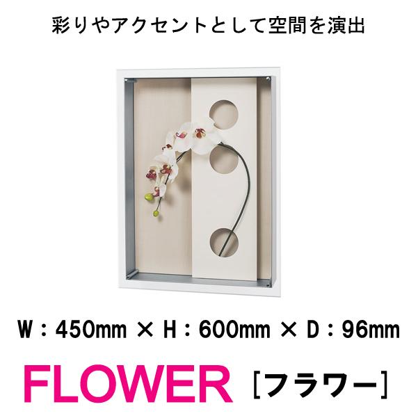 壁を飾る、空間をデザインする インテリアアート 壁掛けインテリアパネル オブジェ 花 フラワー 造花 FLOWER IN3013 彩りやアクセントとして空間を演出