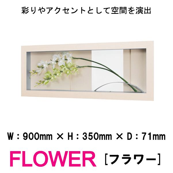 壁掛けインテリアパネル オブジェ 花 フラワー 造花 FLOWER IN3014 彩りやアクセントとして空間を演出