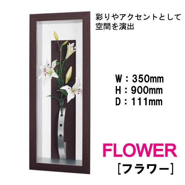 壁を飾る、空間をデザインする インテリアアート 壁掛けインテリアパネル オブジェ 花 フラワー 造花 FLOWER IN3016 彩りやアクセントとして空間を演出