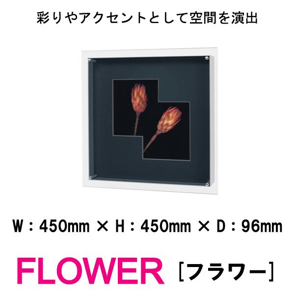 壁を飾る、空間をデザインする インテリアアート 壁掛けインテリアパネル オブジェ 花 フラワー 造花 FLOWER IN3020 彩りやアクセントとして空間を演出