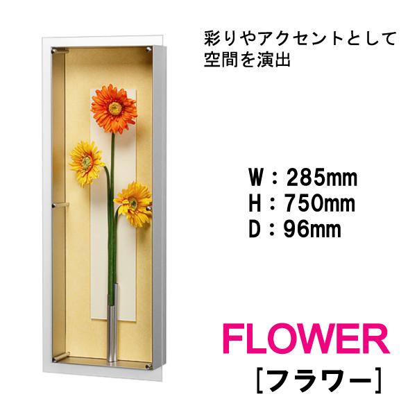 壁掛けインテリアパネル オブジェ 花 フラワー 造花 FLOWER IN3122 彩りやアクセントとして空間を演出