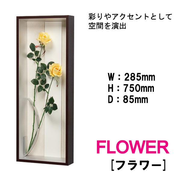 壁掛けインテリアパネル オブジェ 花 フラワー 造花 FLOWER IN3125 彩りやアクセントとして空間を演出
