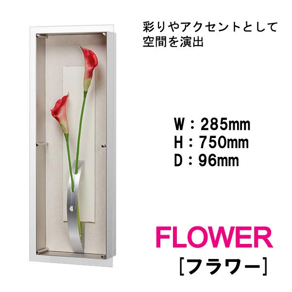 壁掛けインテリアパネル オブジェ 花 フラワー 造花 FLOWER IN3128 カラー 彩りやアクセントとして空間を演出