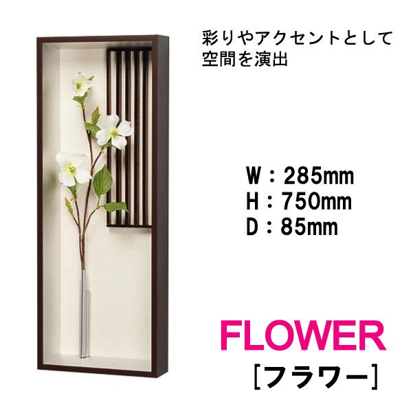 壁を飾る、空間をデザインする インテリアアート 壁掛けインテリアパネル オブジェ 花 フラワー 造花 FLOWER IN3130 彩りやアクセントとして空間を演出